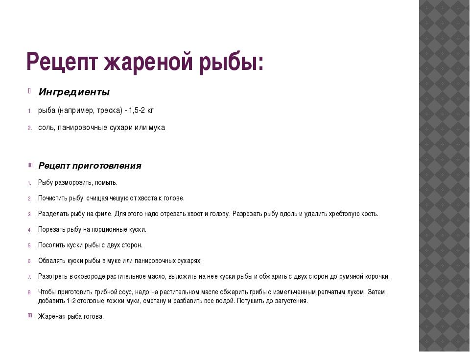 Рецепт жареной рыбы: Ингредиенты рыба (например, треска) - 1,5-2 кг соль, пан...