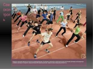 Самоконтроль Физические упражнения действуют всесторонне на человеческий орга