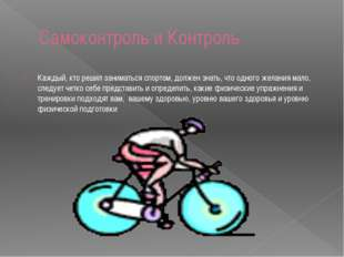 Самоконтроль и Контроль Каждый, кто решил заниматься спортом, должен знать, ч