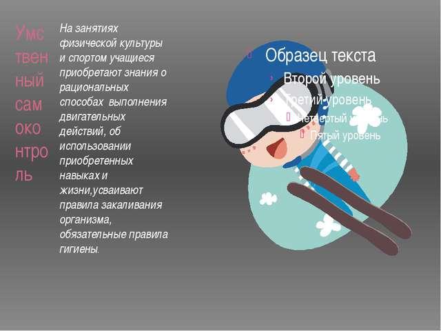 Умственный самоконтроль На занятиях физической культуры и спортом учащиеся пр...