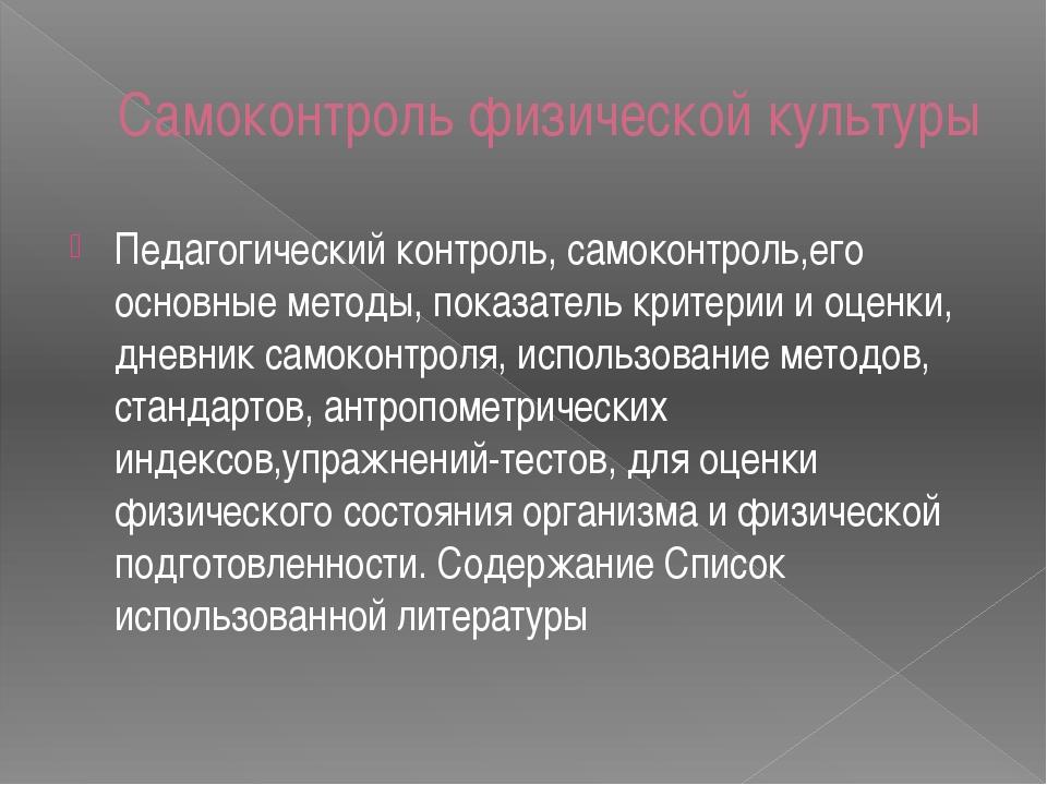 Самоконтроль физической культуры Педагогический контроль, самоконтроль,его ос...