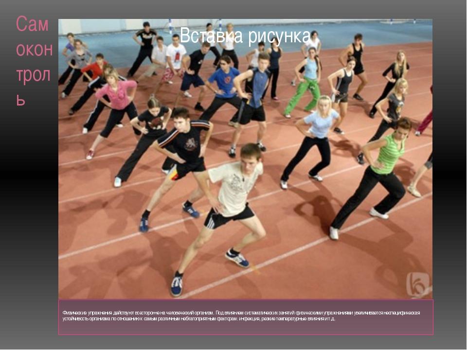 Самоконтроль Физические упражнения действуют всесторонне на человеческий орга...