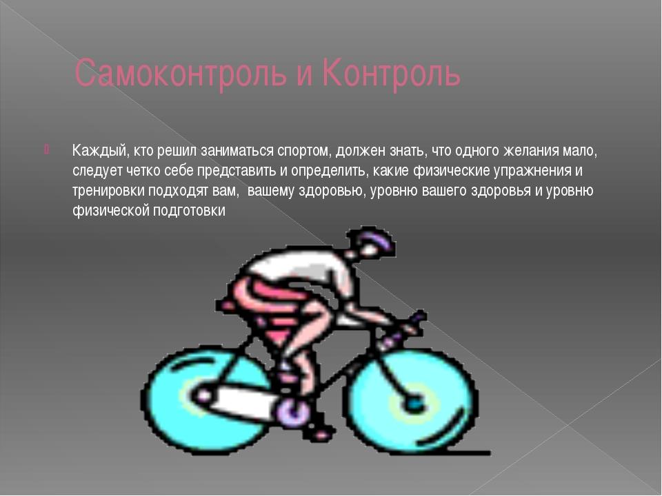 Самоконтроль и Контроль Каждый, кто решил заниматься спортом, должен знать, ч...