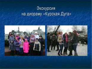 Экскурсия на диораму «Курская Дуга»