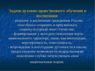 Задачи духовно-нравственного обучения и воспитания: - развитие и воспитание