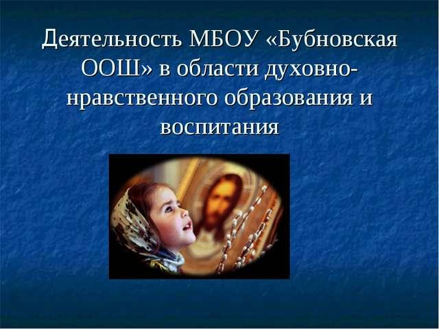Деятельность МБОУ «Бубновская ООШ» в области духовно-нравственного образован...
