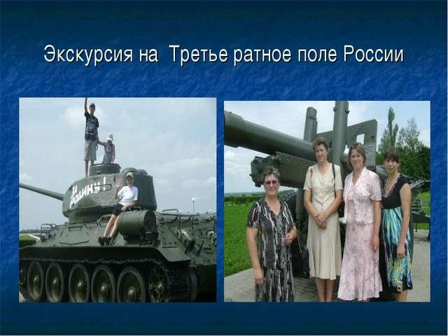 Экскурсия на Третье ратное поле России