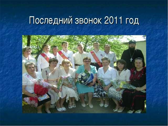 Последний звонок 2011 год