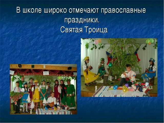 В школе широко отмечают православные праздники. Святая Троица