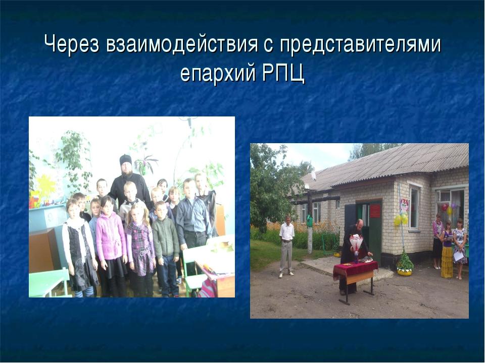 Через взаимодействия с представителями епархий РПЦ