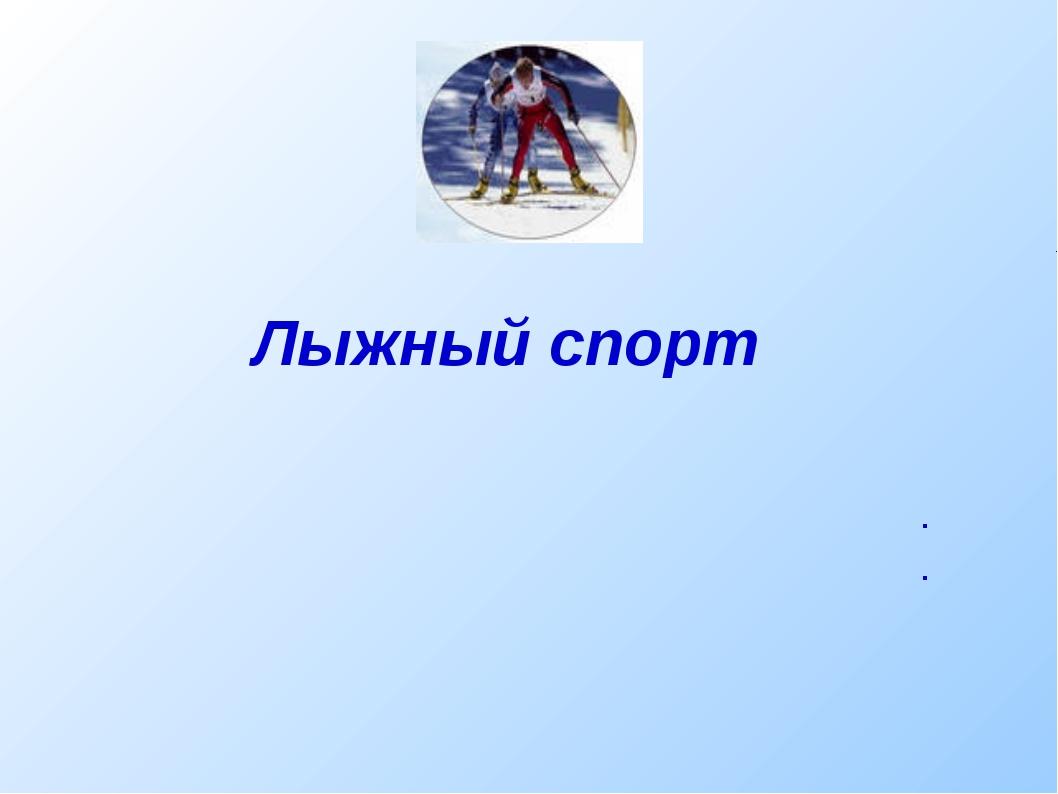 Лыжный спорт . .