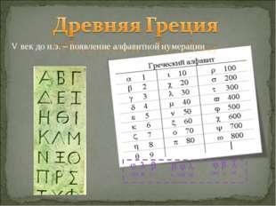 V век до н.э. – появление алфавитной нумерации