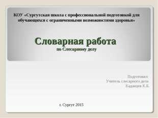 КОУ «Сургутская школа с профессиональной подготовкой для обучающихся с ограни