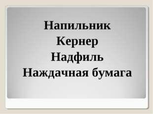 Напильник Кернер Надфиль Наждачная бумага