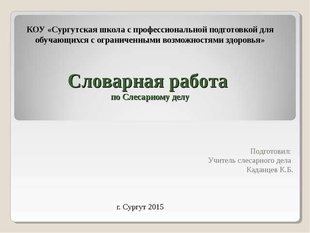 КОУ «Сургутская школа с профессиональной подготовкой для обучающихся с ограни...