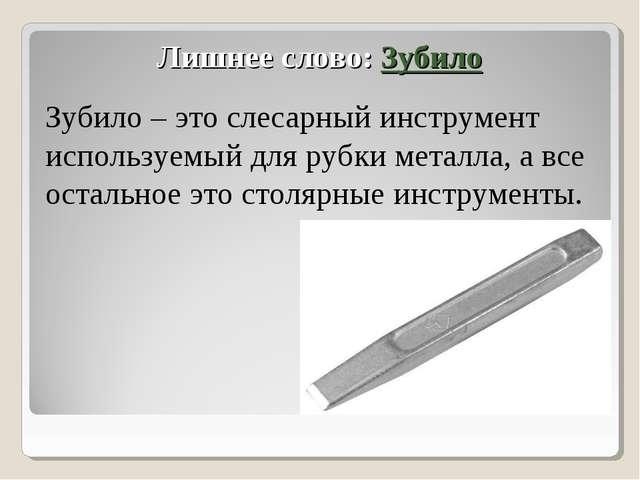 Лишнее слово: Зубило Зубило – это слесарный инструмент используемый для рубки...