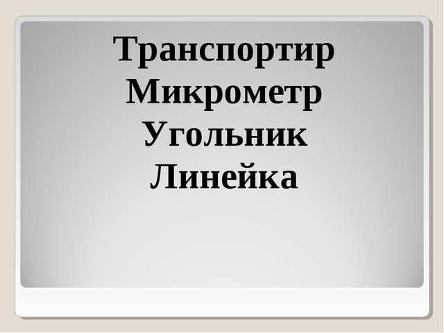 Транспортир Микрометр Угольник Линейка