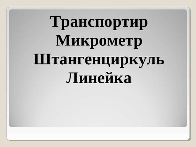 Транспортир Микрометр Штангенциркуль Линейка