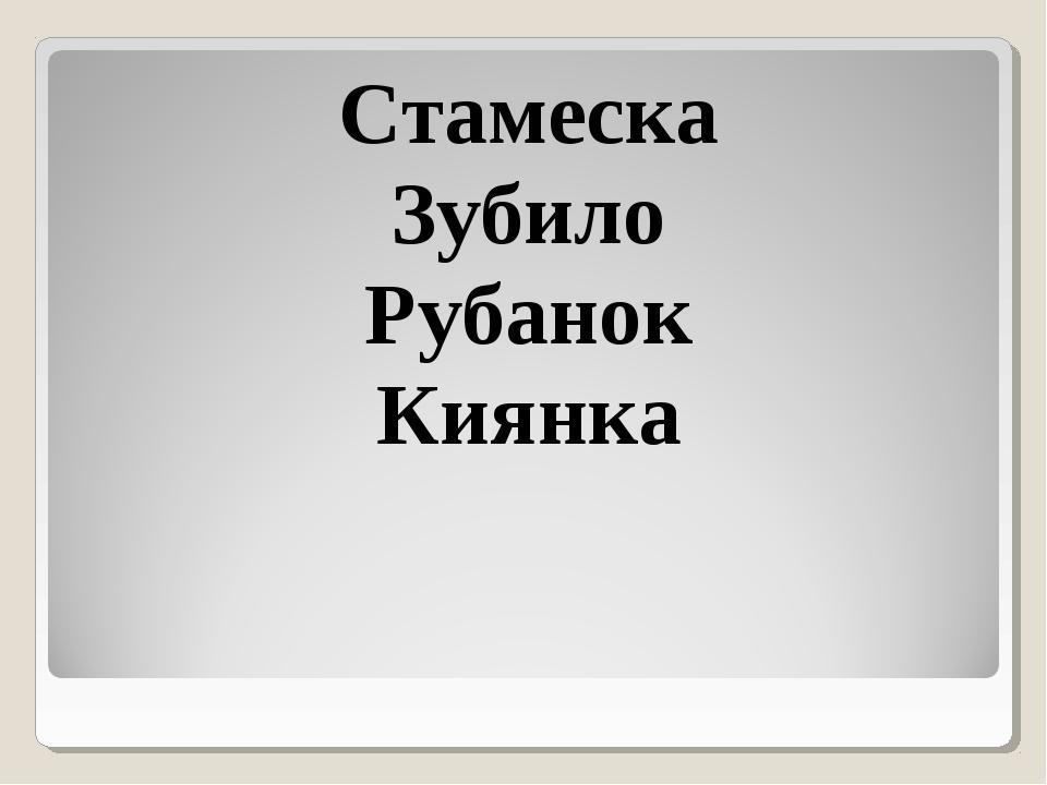Стамеска Зубило Рубанок Киянка