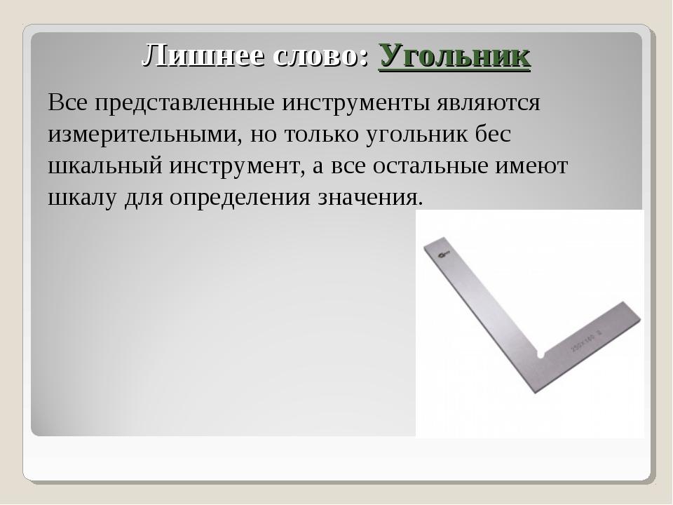 Лишнее слово: Угольник Все представленные инструменты являются измерительными...