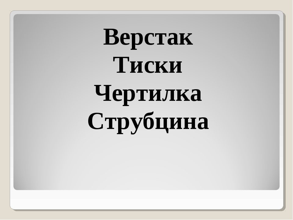Верстак Тиски Чертилка Струбцина