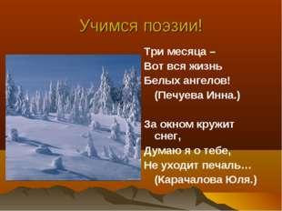 Учимся поэзии! Три месяца – Вот вся жизнь Белых ангелов! (Печуева Инна.) За