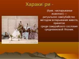 Хараки́ри- (букв.«вспарывание живота»)— ритуальноесамоубийство методом в