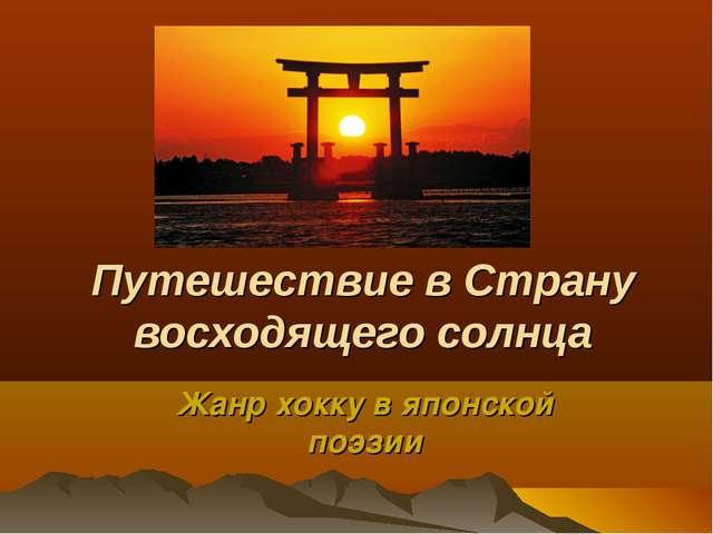 Путешествие в Страну восходящего солнца Жанр хокку в японской поэзии