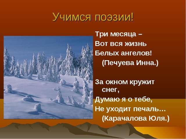 Учимся поэзии! Три месяца – Вот вся жизнь Белых ангелов! (Печуева Инна.) За...