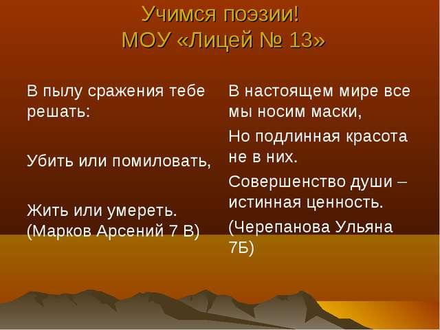 Учимся поэзии! МОУ «Лицей № 13» В пылу сражения тебе решать: Убить или помило...