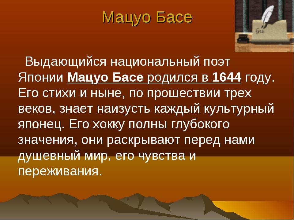 Мацуо Басе Выдающийся национальный поэт Японии Мацуо Басе родился в 1644 году...