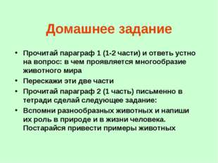 Домашнее задание Прочитай параграф 1 (1-2 части) и ответь устно на вопрос: в