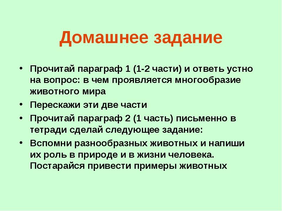 Домашнее задание Прочитай параграф 1 (1-2 части) и ответь устно на вопрос: в...
