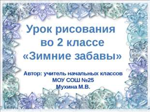 Автор: учитель начальных классов МОУ СОШ №25 Мухина М.В. Урок рисования во 2