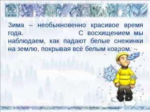 Зима – необыкновенно красивое время года. С восхищением мы наблюдаем, как па