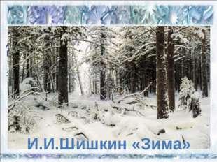 Чтобы полюбоваться красотой зимнего леса, давайте, как будто бы отправимся в