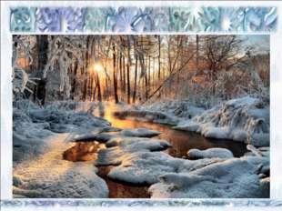 Мы с вами увидели картину И.И.Шишкина «Зима». Это зимний пейзаж. Что такое п