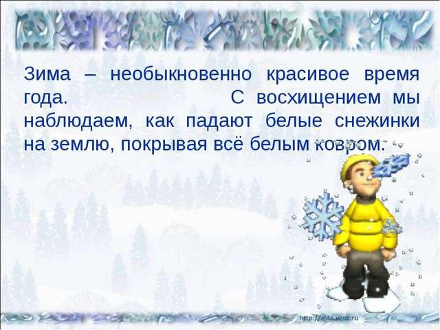 Зима – необыкновенно красивое время года. С восхищением мы наблюдаем, как па...