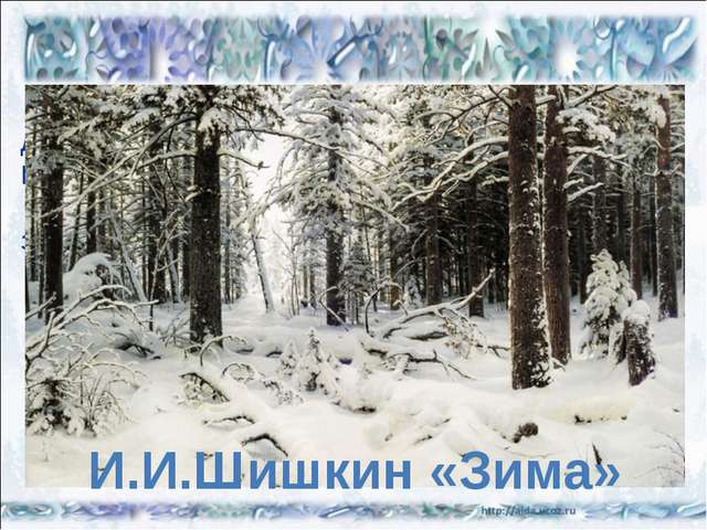 Чтобы полюбоваться красотой зимнего леса, давайте, как будто бы отправимся в...