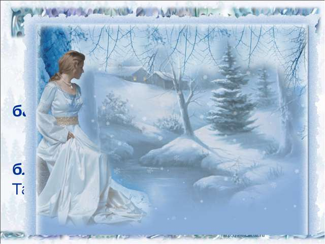 Чародейкою зимою Околдован, лес стоит- И под снежной бахромою, Неподвижною,...