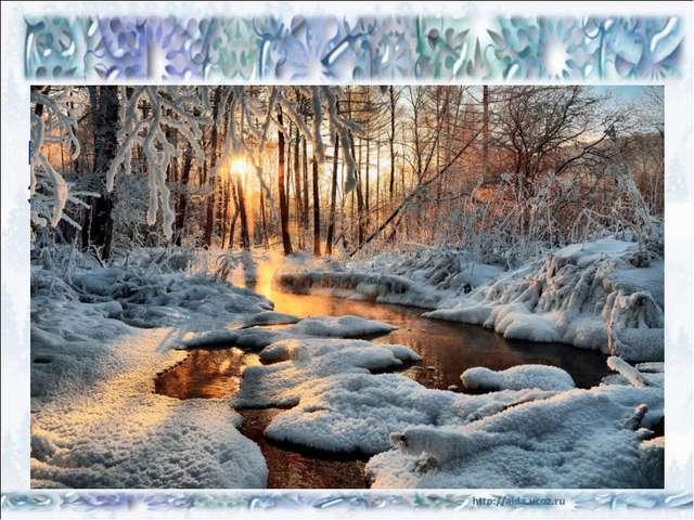 Мы с вами увидели картину И.И.Шишкина «Зима». Это зимний пейзаж. Что такое п...