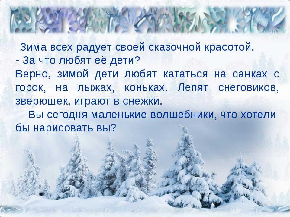 Зима всех радует своей сказочной красотой. - За что любят её дети? Верно, зи...