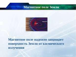 Магнитное поле Земли Магнитное поле надежно защищает поверхность Земли от кос