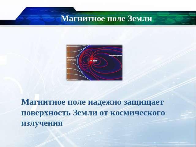 Магнитное поле Земли Магнитное поле надежно защищает поверхность Земли от кос...