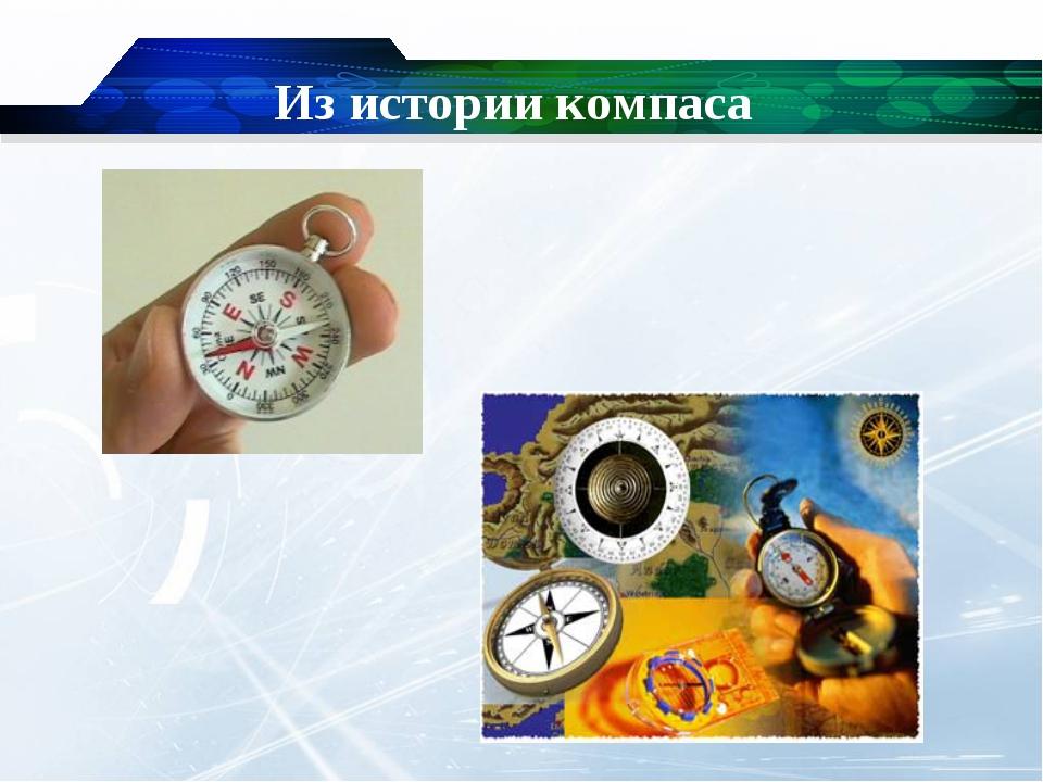Из истории компаса