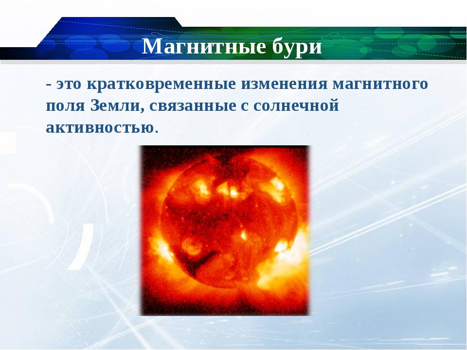 Магнитные бури - это кратковременные изменения магнитного поля Земли, связан...