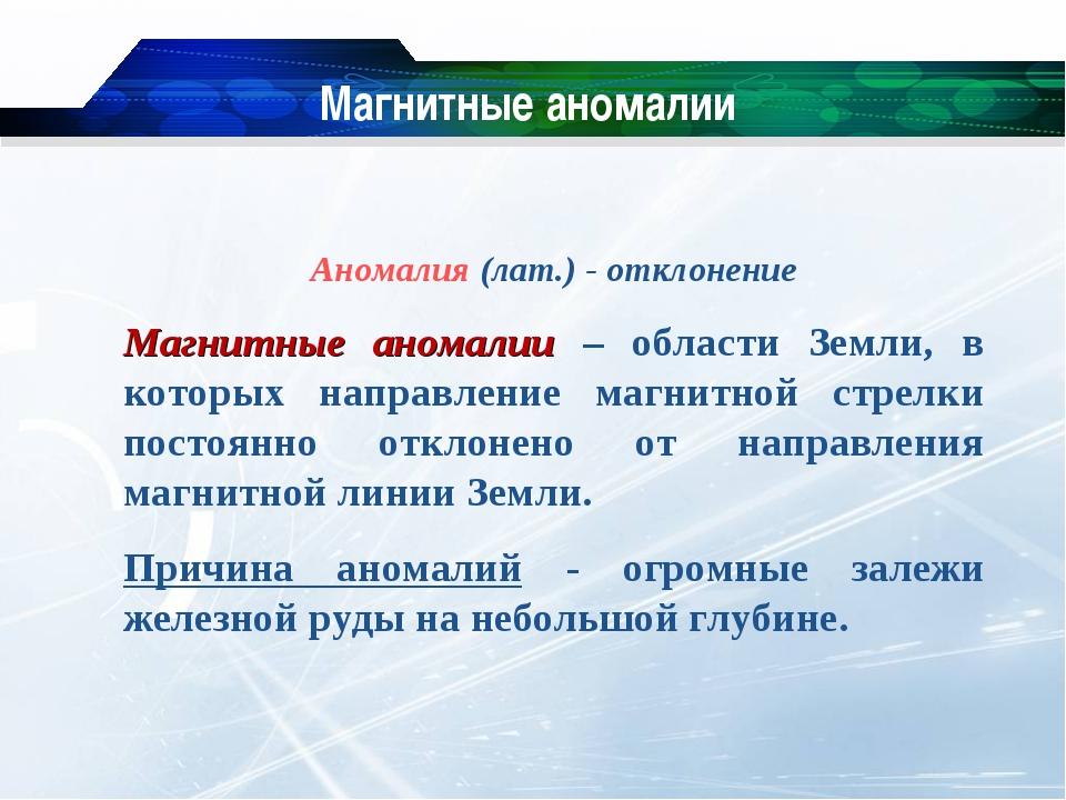 Магнитные аномалии Аномалия (лат.) - отклонение Магнитные аномалии – области...