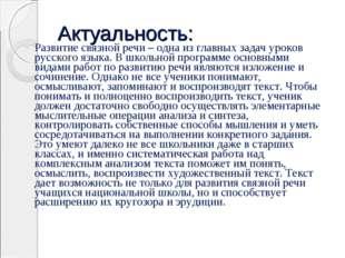 Актуальность: Развитие связной речи – одна из главных задач уроков русского я