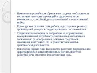 Изменения в российском образовании создают необходимость воспитания личности,