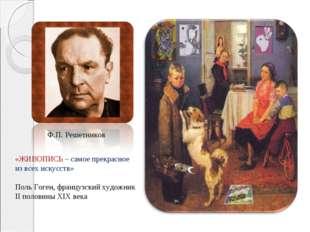 «ЖИВОПИСЬ – самое прекрасное из всех искусств» Поль Гоген, французский художн